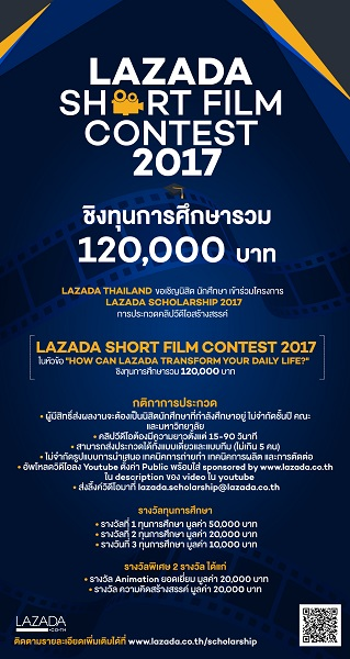 Lazada Scholarship เปิดรับผลงานเข้าร่วมประกวดคลิปวิดีโอ ชิงเงินรางวัลรวมกว่า 120,000 บาท