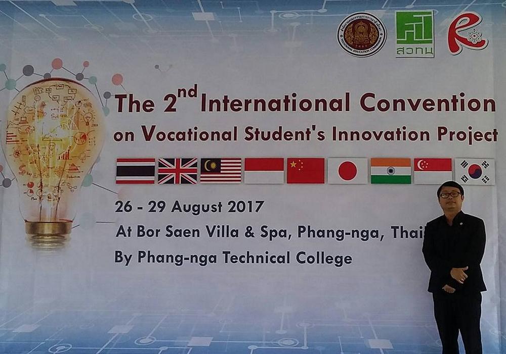 บุคลากรวิทยาลัยฯ ได้รับเชิญเป็นคณะกรรมการตัดสินผลงานนักศึกษาฐานวิทยาศาสตร์ ในงาน The 2nd International Convention on Vocational Student's Innovation Project