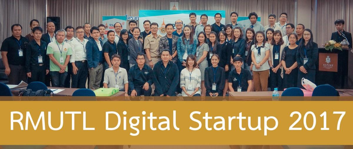 """วิทยบริการฯ จัดโครงการ """"RMUTL Digital Startup 2017"""" ตามนโยบาย มหาวิทยาลัยฯ...ตอบโจทย์ นโยบายรัฐบาล Thailand 4.0"""
