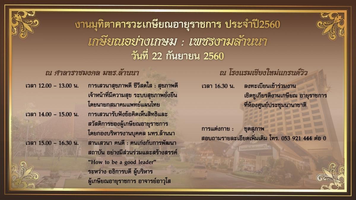 งานมุฑิตาคารวะเกษียณอายุราชการ ประจำปี 2560