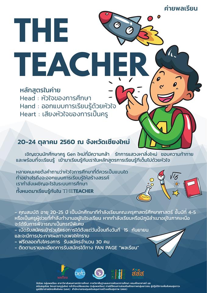 เชิญชวนนักศึกษาครูGenใหม่ ที่มีความกล้า รักการแสวงหาสิ่งใหม่ ชอบความท้าทาย เข้าร่วมโครงการ The Teacher