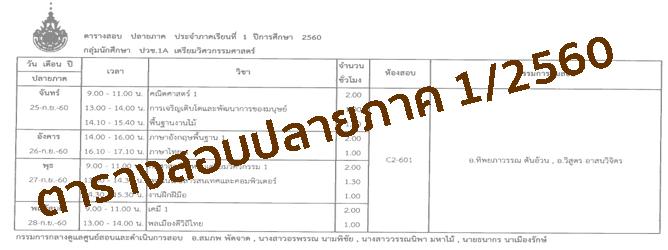 ตารางสอบปลายภาคเรียนที่ 1/2560  ( FINAL )