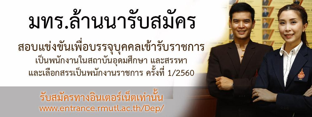 มทร.ล้านนา รับสมัครสอบแข่งขันเพื่อบรรจุบุคคลเข้ารับราชการเป็นพนักงานในสถาบันอุดมศึกษา ครั้งที่ 1/2560