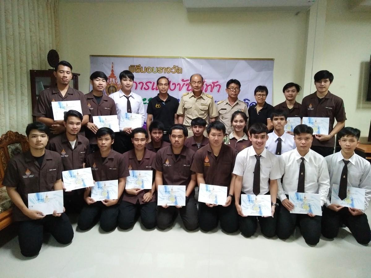 พิธีมอบรางวัลการแข่งขันกีฬา Freshy หลีกหนียาเสพติด ปีการศึกษา 2560