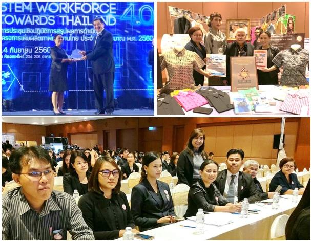 ร่วมประชุมเชิงปฏิบัติการสรุปผลการดำเนินโครงการเพิ่มผลิตภาพแรงงานไทย ประจำปี พ.ศ.2560