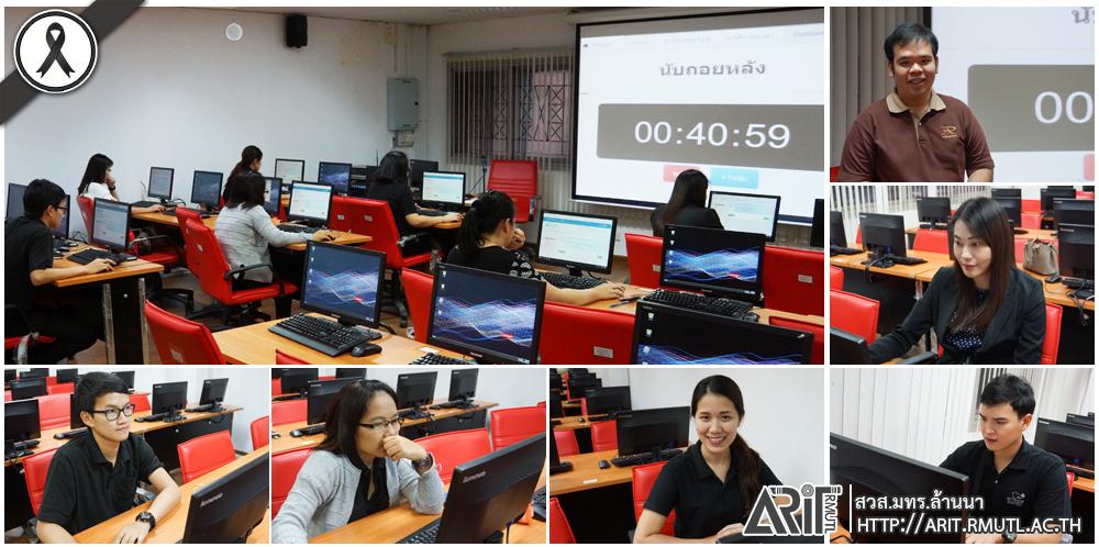 วิทยบริการฯ จัดสอบ ICT สำหรับพนักงานในสถาบันอุดมศึกษา รอบเดือนกันยายน ๒๕๖๐