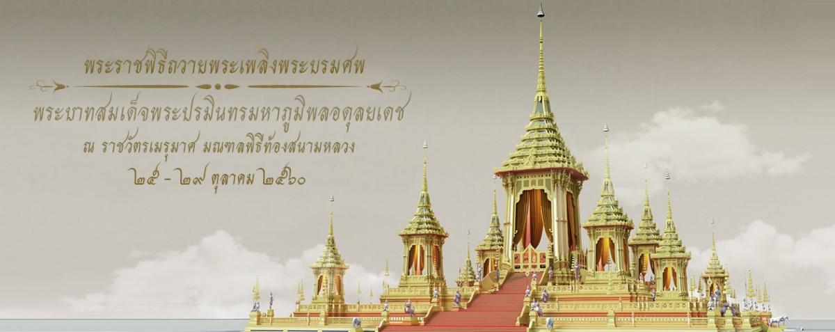 หมายกำหนดการพระราชพิธีถวายพระเพลิงพระบรมศพ พระบาทสมเด็จพระปรมินทรมหาภูมิพลอดุลยเดช
