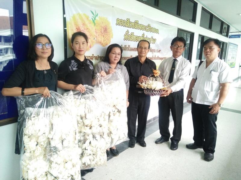 มทร.ล้านนา ลำปาง ร่วมมอบดอกไม้จันทน์ (ดอกดารารัตน์) เพื่อใช้ในพิธีถวายพระเพลิงพระบรมศพฯ