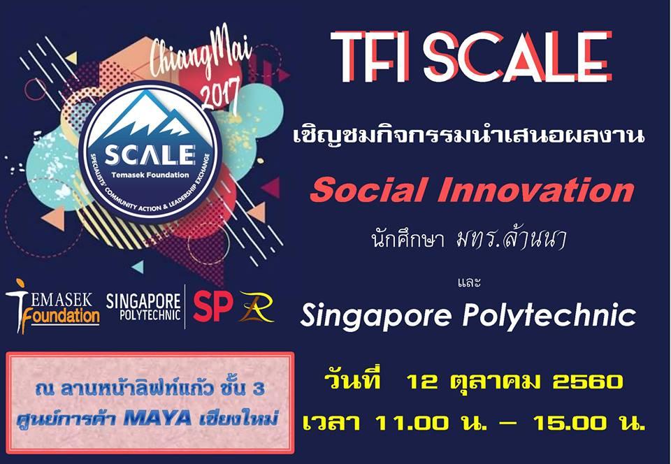 ขอเชิญร่วมกิจกรรมเสนอผลงาน  Social Innovation ของนักศึกษาโครงการ TFI SCALE 2017