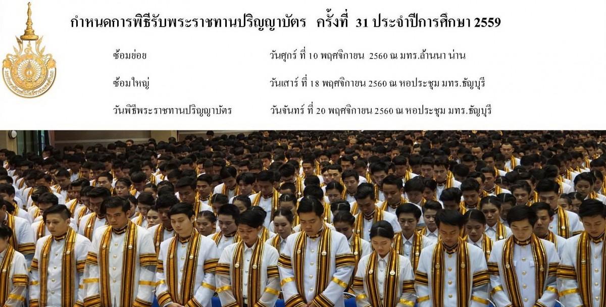 กำหนดการพิธีรับพระราชทานปริญญาบัตร ครั้งที่ 31 ประจำปีการศึกษา 2559
