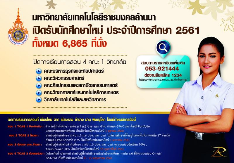 มทร.ล้านนา เปิดรับสมัครนักศึกษาใหม่ ประจำปีการศึกษา 2561