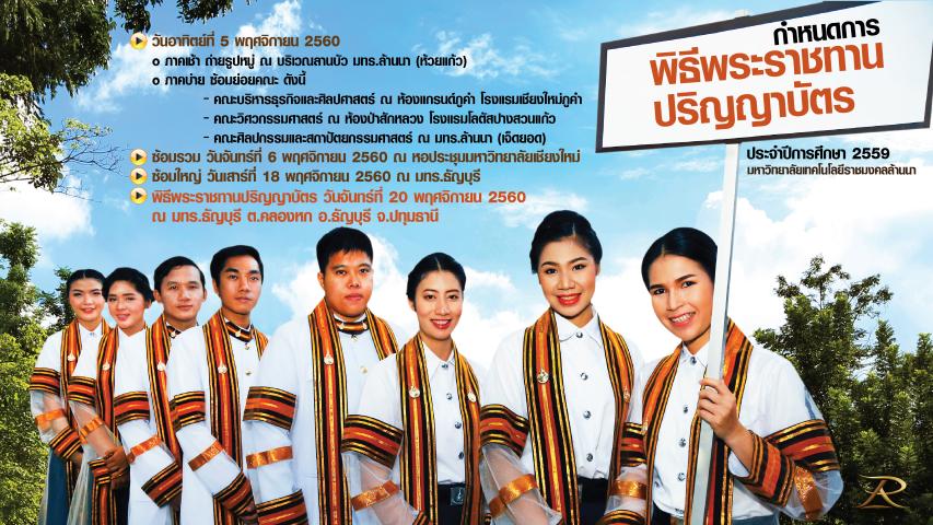 กำหนดการรับปริญญา บัณฑิตประจำปีการศึกษา 2559
