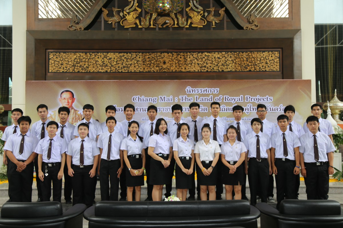 """คณาจารย์และนักศึกษา มทร.ล้านนา ร่วมพิธีเปิดนิทรรศการ """"Chiang Mai : The Land of Royal Projects น้อมสืบสานพระราชปณิธานสู่ชีวิต ธ สถิตเคียงคู่ไทยนิรันดร์กาล"""