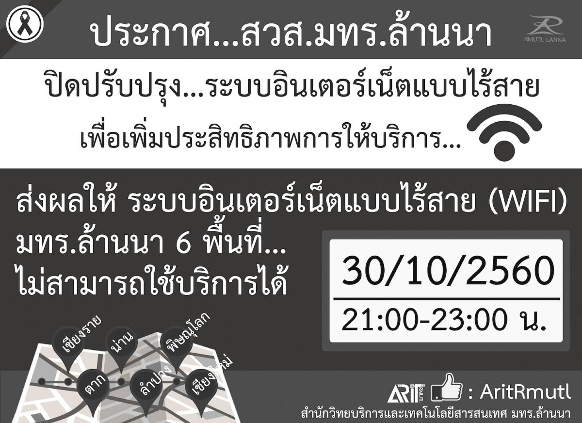 ข่าวประชาสัมพันธ์ : ปิดปรับปรุง...ระบบอินเตอร์เน็ตแบบไร้สาย (WiFi) 30/10/60 เวลา 21.00 - 23.00 น.