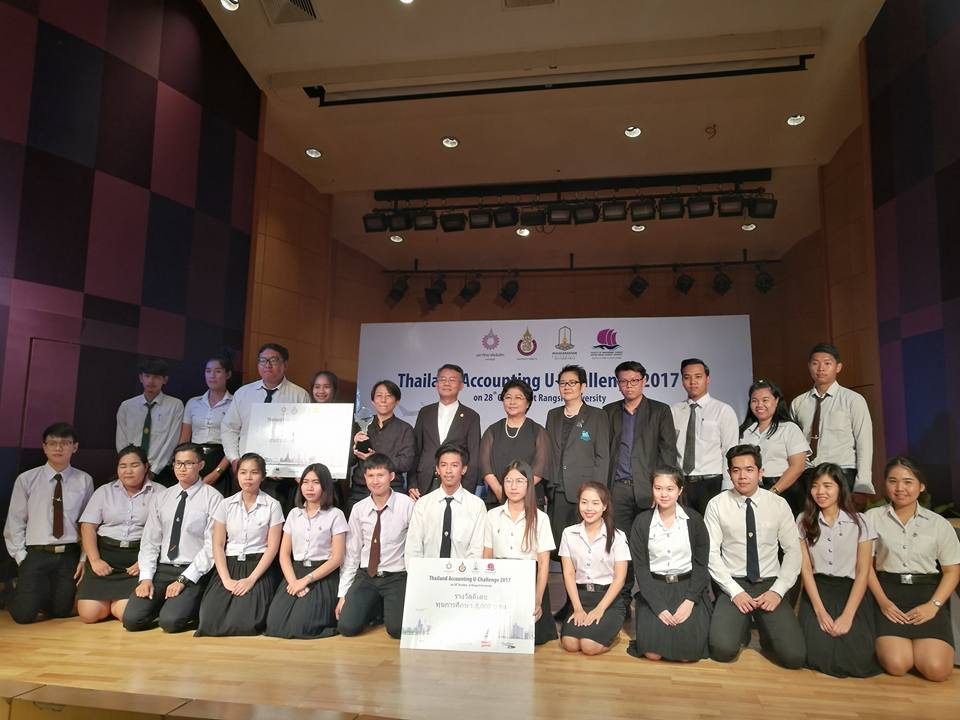 นศ.การบัญชี มทร.ล้านนา เชียงราย ได้รับรางวัลจากการแข่งขัน Thailand Accounting U-Challenge 2017