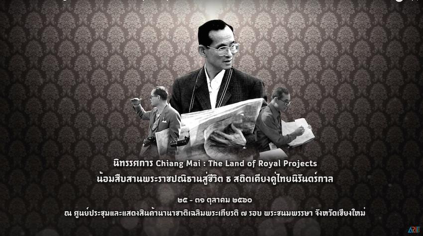 นิทรรศการ Chiang Mai : The Land of Royal Project