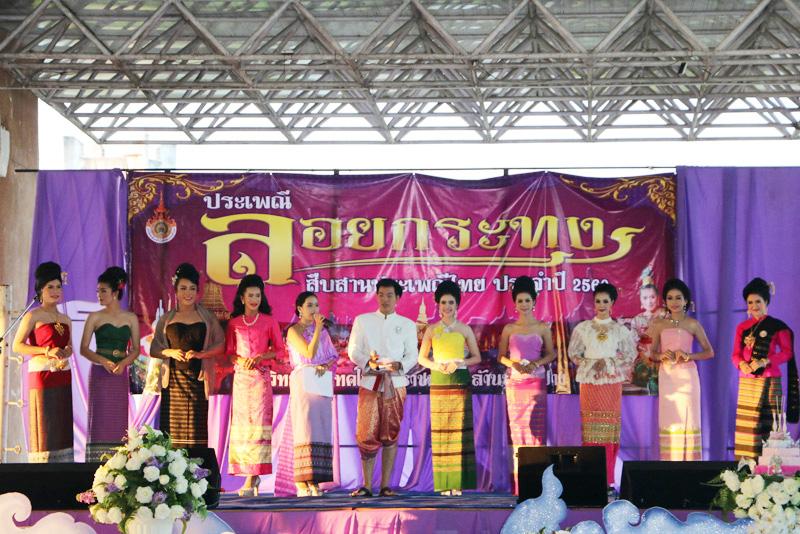 สโมสรนักศึกษา มทร.ล้านนา ลำปาง จัดกิจกรรมประเพณีลอยกระทง ประจำปี 2560 สืบสานวัฒนธรรมไทย