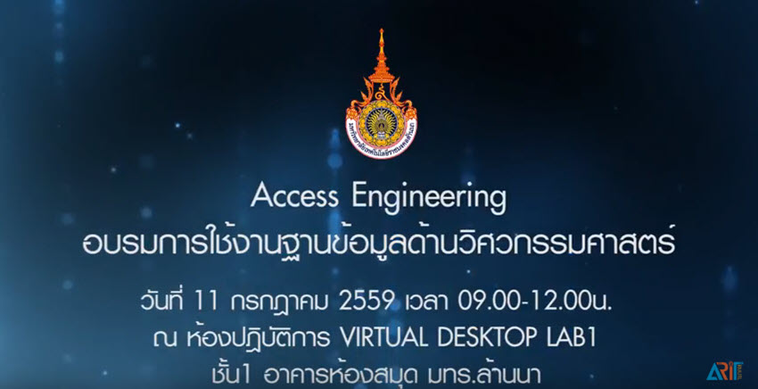 วีดีโอการใช้ฐานข้อมูล Access Engineering ฐานข้อมูลด้านวิศวกรรมศาสตร์