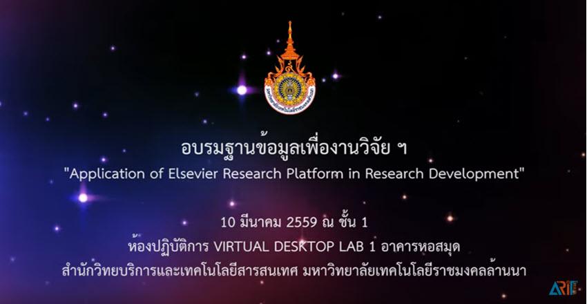 วีดีโอการใช้ฐานข้อมูล เพื่องานวิจัย