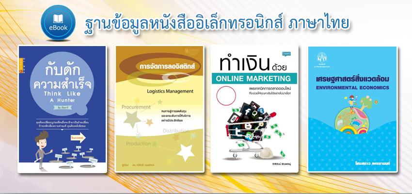 ขอเชิญชวนอาจารย์ บุคลากร นักศึกษา ใช้บริการฐานข้อมูลหนังสืออิเล็กทรอนิกส์ ภาษาไทย