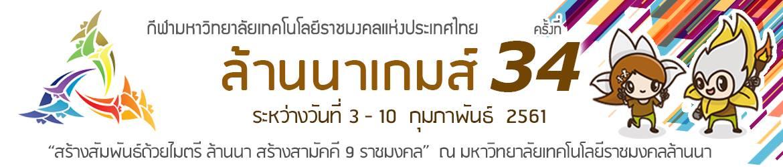 """กำหนดการจัดการแข่งขันกีฬา กีฬามหาวิทยาลัยเทคโนโลยีราชมงคลแห่งประเทศไทย ครั้งที่ 34 """"ล้านนาเกมส์"""""""