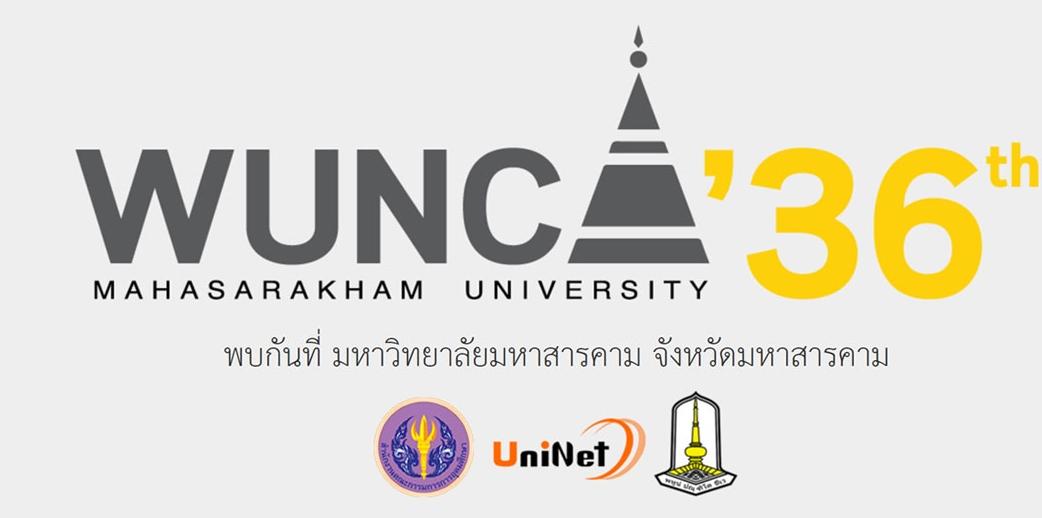 การดำเนินกิจกรรมบนระบบเครือข่ายสารสนเทศเพื่อพัฒนาการศีกษา ครั้งที่ 36
