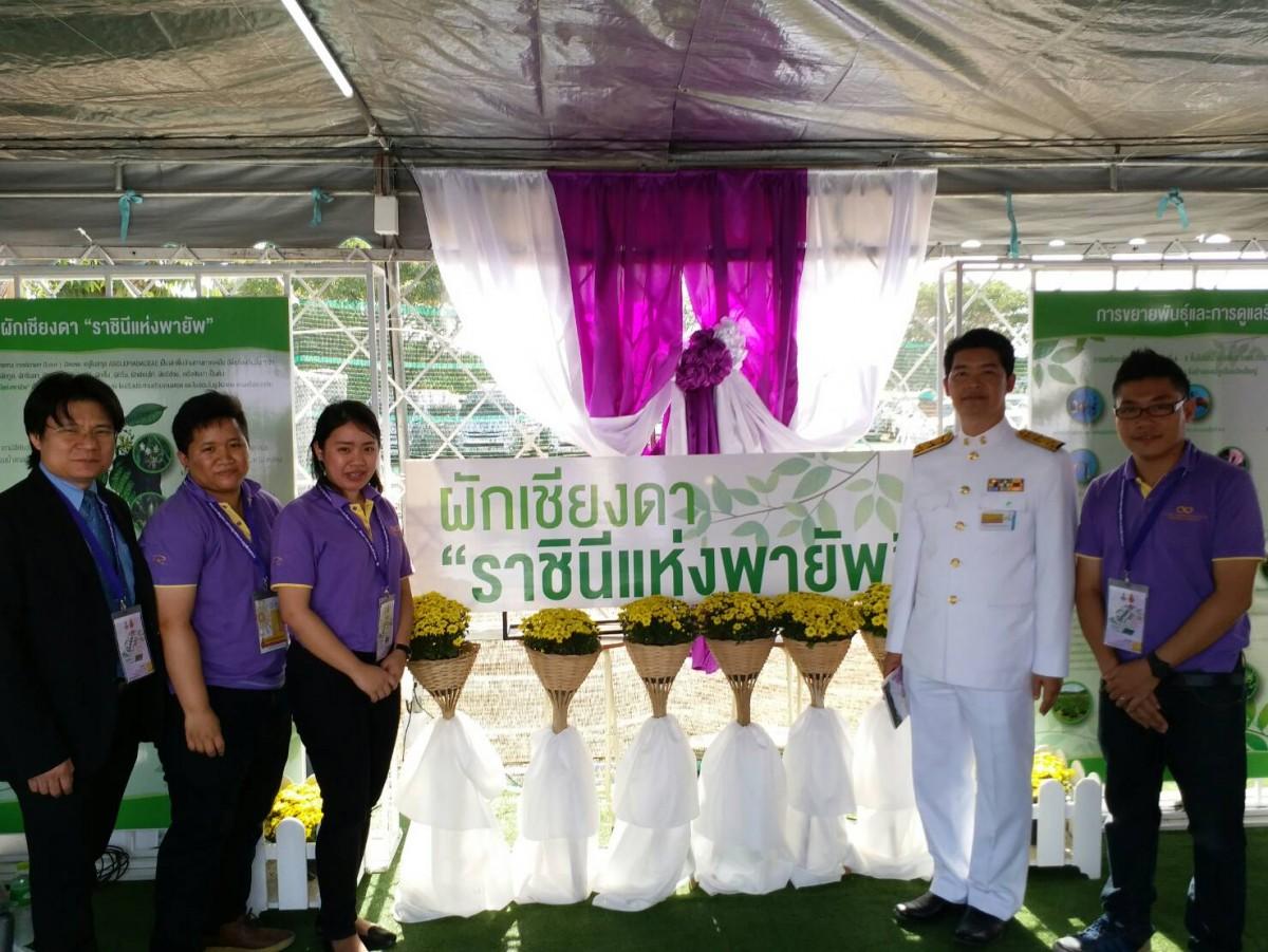งานประชุมวิชาการและนิทรรศการโครงการอนุรักษ์พันธุกรรมพืชอันเนื่องมาจากพระราชดำริ ครั้งที่ 9