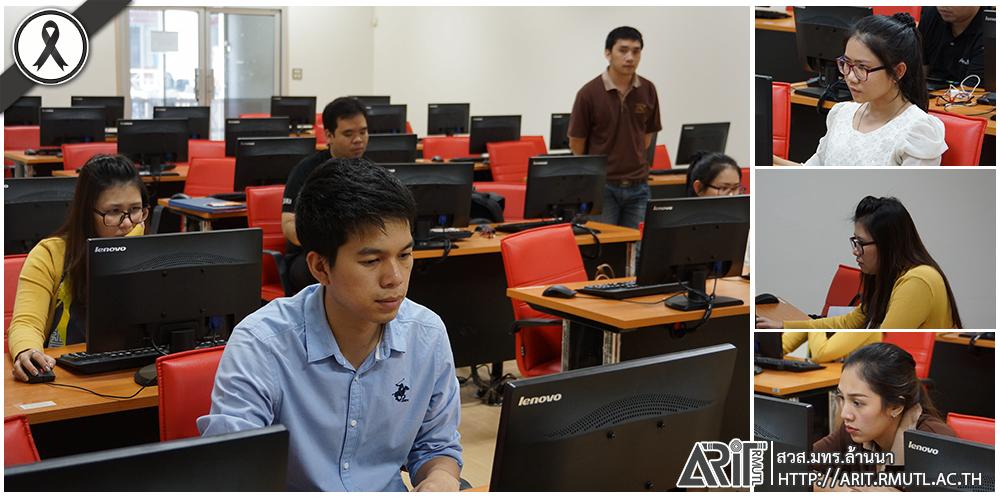 วิทยบริการฯ จัดสอบ ICT สำหรับพนักงานในสถาบันอุดมศึกษา รอบเดือนพฤศจิกายน ๒๕๖๐