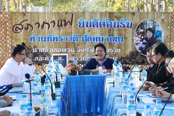 มทร.ล้านนา เชียงราย เข้าร่วมกิจกรรมสภากาแฟ อำเภอพาน ครั้งที่ 12/2560