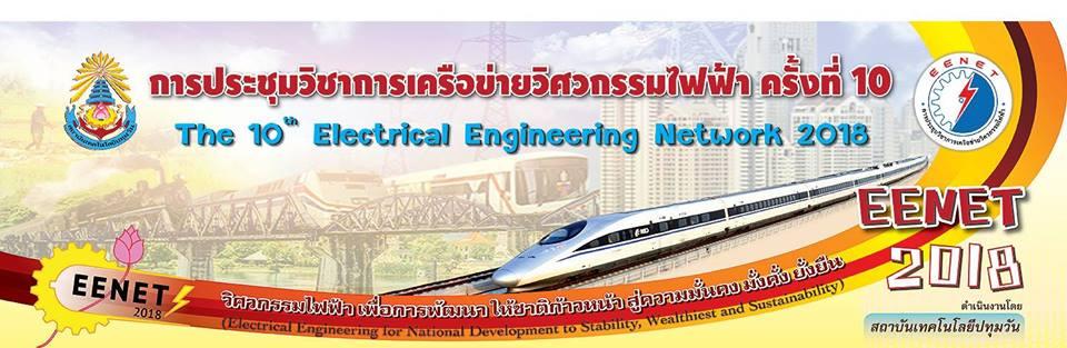 การประชุมวิชาการเครือข่ายวิศวกรรมไฟฟ้า ครั้งที่ 10