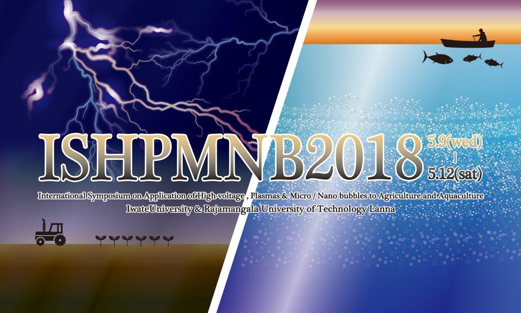 ขอประชาสัมพันธ์ ISHPMNB 2018