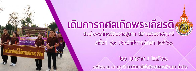 งานเดินการกุศลเทิดพระเกียรติฯ ครั้งที่ 11 ประจำปีการศึกษา 2560