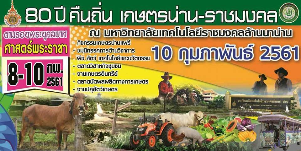 80 ปี คืนถิ่น เกษตรน่าน - ราชมงคล