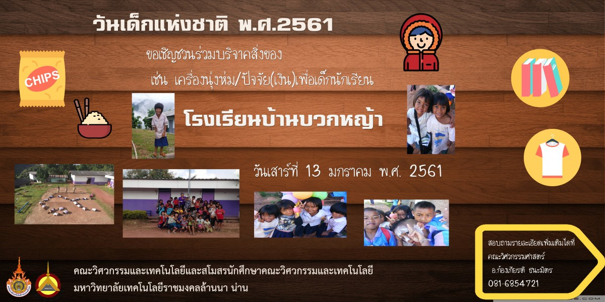 ขอเชิญชวนร่วมบริจาคสิ่งของ เครื่องนุ่งห่ม/ปัจจัย(เงิน)เพื่อเด็กนักเรียน