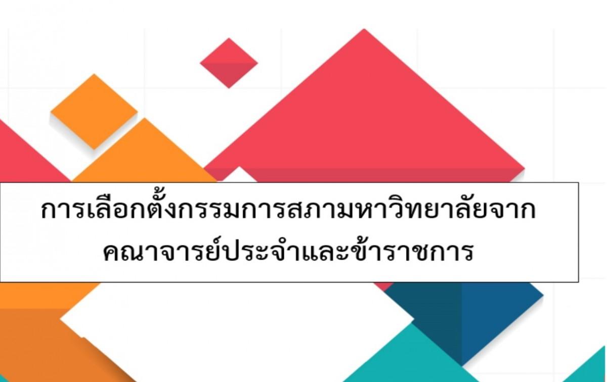 การเลือกตั้งกรรมการสภามหาวิทยาลัยจากคณาจารย์ประจำและข้าราชการ