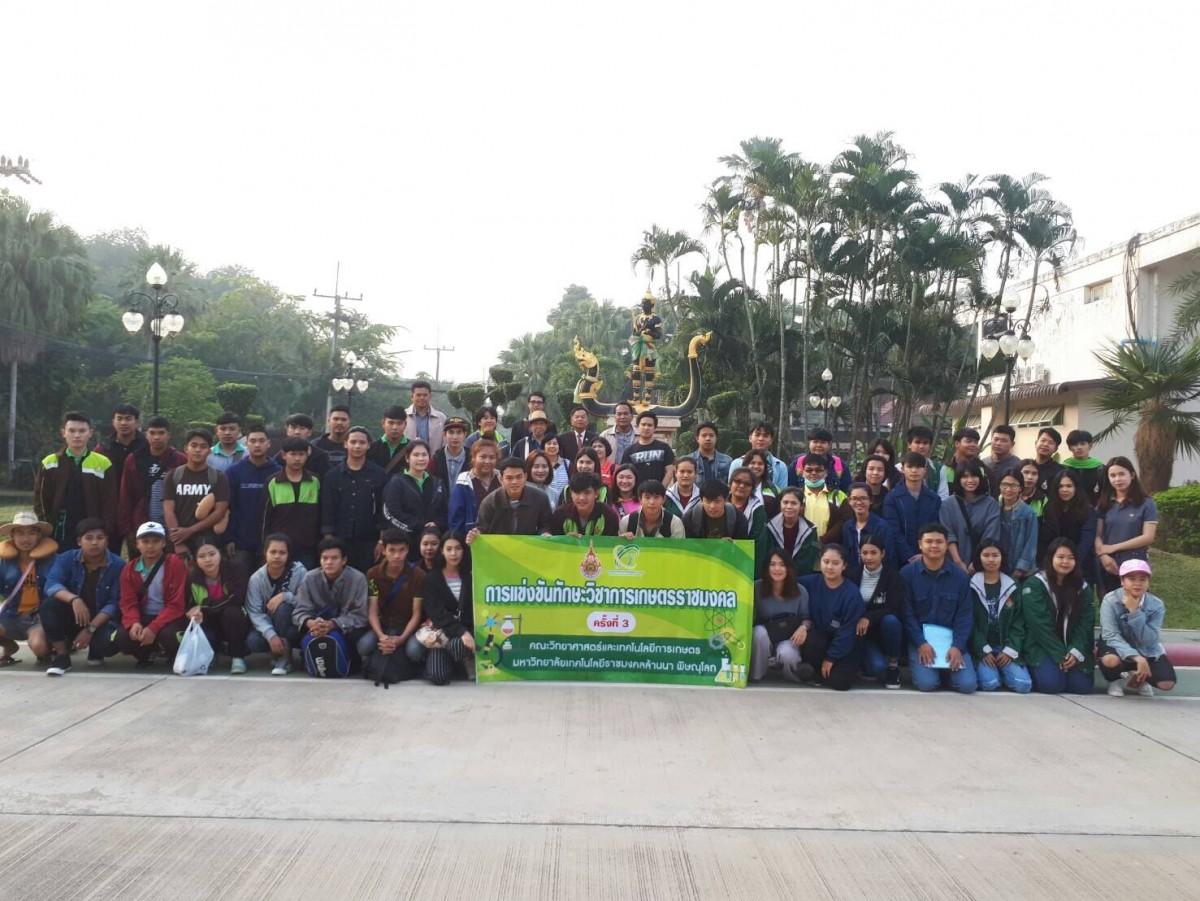 นักศึกษาพร้อมเข้าแข่งขันทักษะวิชาการเกษตรราชมงคล ครั้งที่ 3