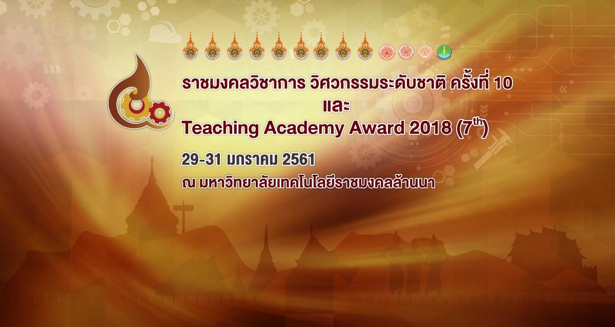 """""""การแข่งขันราชมงคลวิชาการวิศวกรรมระดับชาติ ครั้งที่ 10 และการแข่งขัน TEACHING ACADEMY AWARD 2018 (7th)"""""""