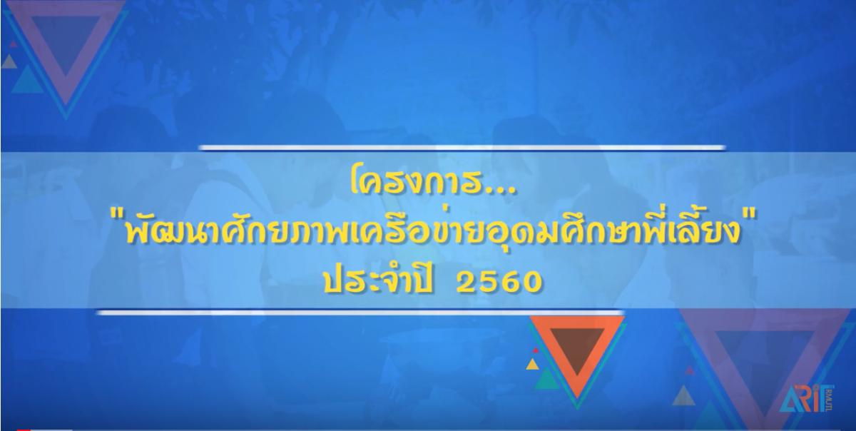 โครงการพัฒนาศักยภาพเครือข่ายอุดมศึกษาพี่เลี้ยง 2560