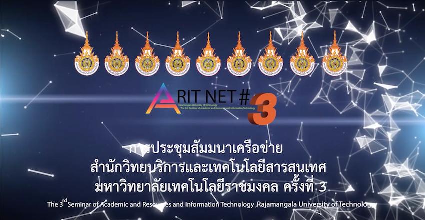 ภาพบรรยากาศพิธีเปิด ARIT-NET#3