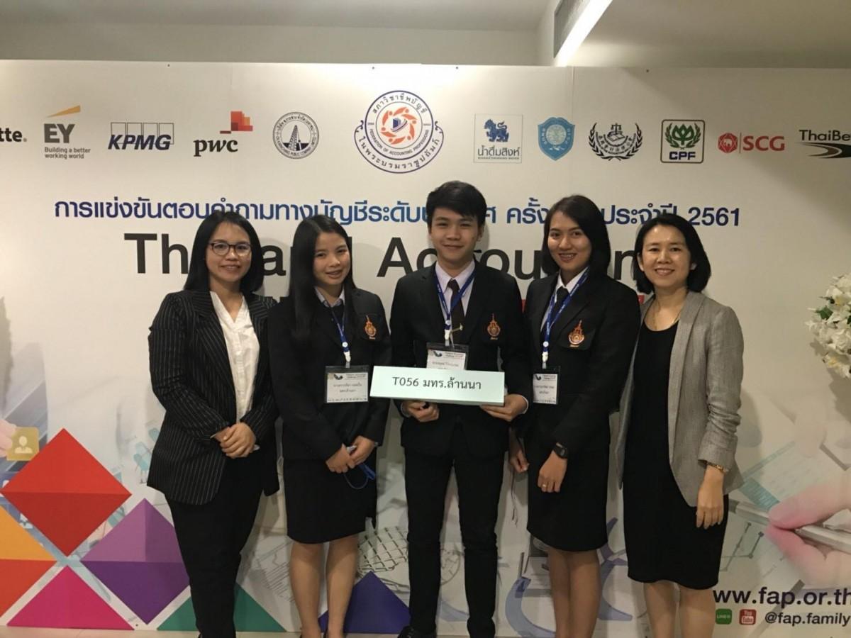 """นศ.การบัญชี มทร.ล้านนา เชียงราย เข้าร่วม """"การแข่งขันตอบคำถามทางบัญชีระดับประเทศครั้งที่ 6 ประจำปี 2561 Thailand Accounting Challenge 2018"""""""
