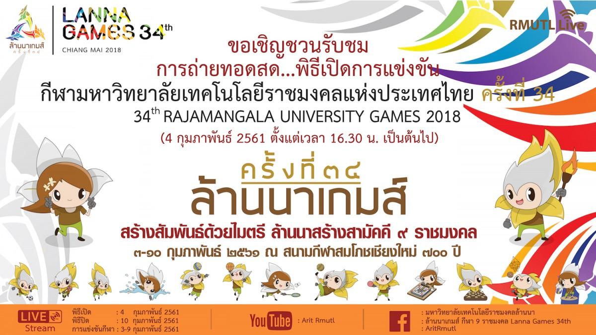 """กำหนดการพิธีเปิดและปิด  การแข่งขันกีฬามหาวิทยาลัยเทคโนโลยีราชมงคลแห่งประเทศไทย ครั้งที่ ๓๔ """"ล้านนาเกมส์"""""""