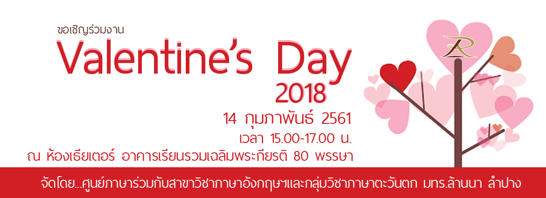 กิจกรรม Valentine's Day 2018