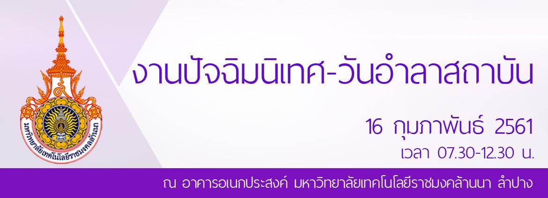 งานวันปัจฉิมนิเทศ-วันอำลาสถาบัน ประจำปีการศึกษา 2560