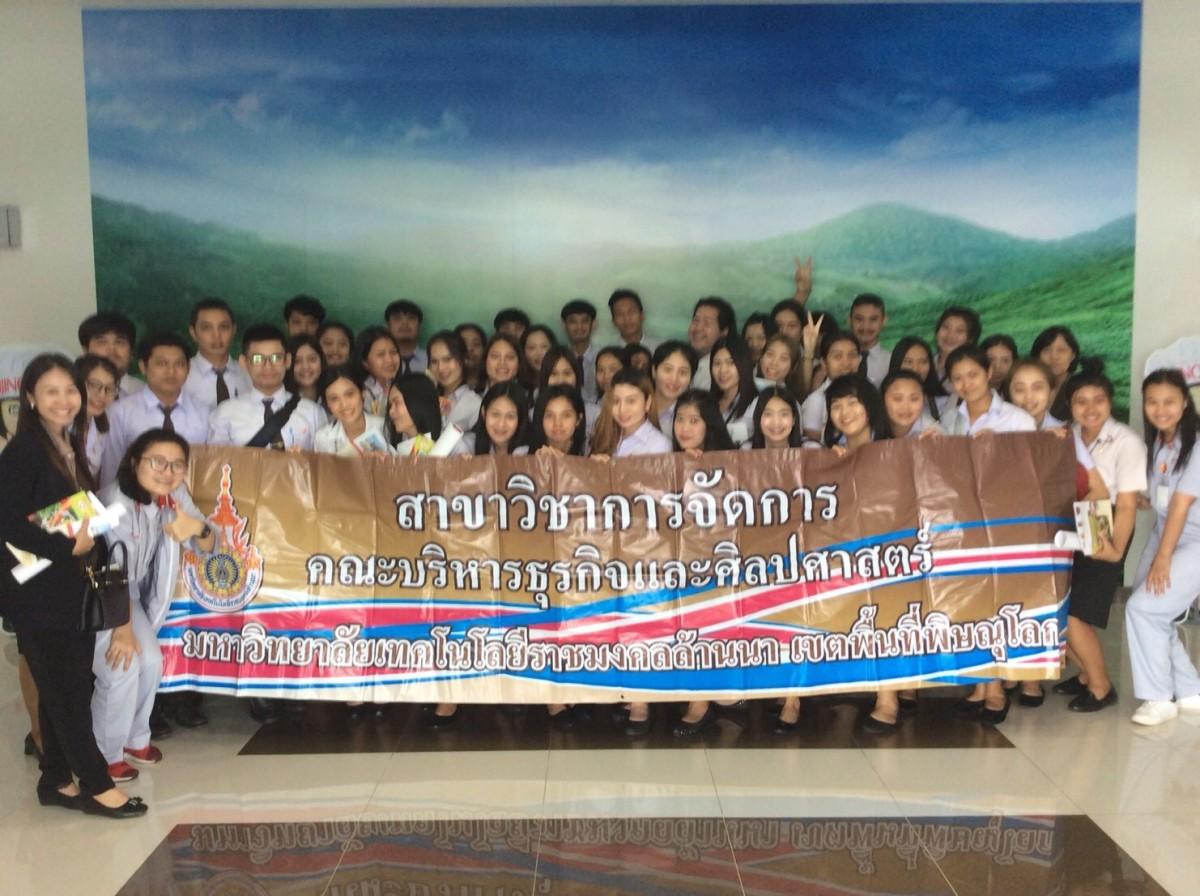 สาขาวิชาการจัดการ  จัดกิจกรรมทัศนศึกษาเรียน ดู รู้ ชม@ศูนย์การเรียนรู้พลังงานทดแทน Sunny Bangchak