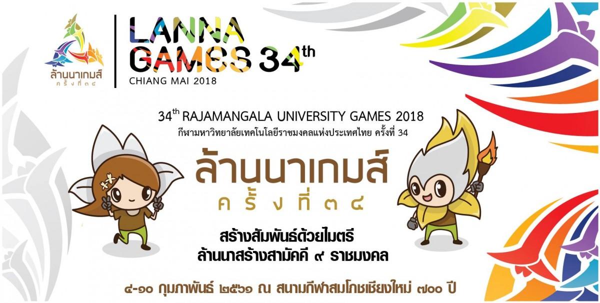 พิธีเปิด ล้านนาเกมส์ กีฬามหาวิทยาลัยเทคโนโลยีราชมงคลแห่งประเทศไทยครั้งที่ 34
