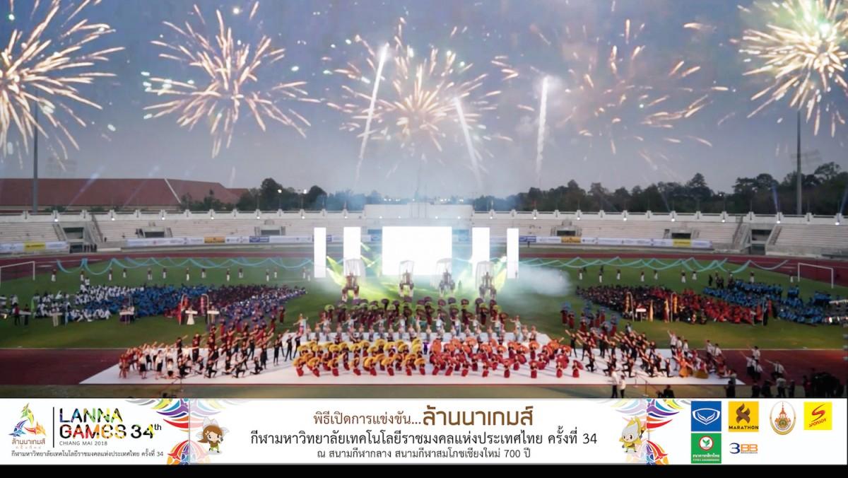 """ประมวลภาพวิดีโอ  """"ล้านนาเกมส์ """" การแข่งขัน กีฬา มทร.แห่งประเทศไทย ครั้งที่ 34"""