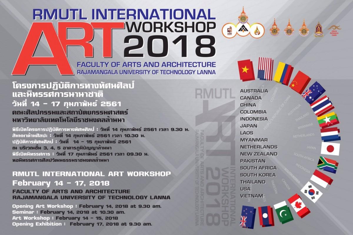 คณะศิลปกรรมฯ มทร.ล้านนา ขอเชิญร่วมงาน RMUTL International art Workshop 2018