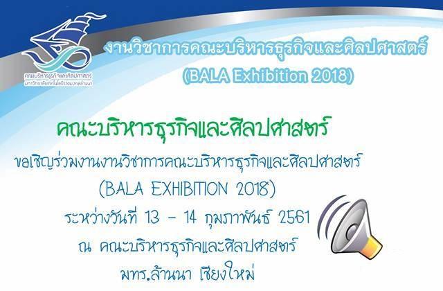 นิทรรศการและถ่ายทอดความรู้ งานวิชาการคณะบริหารธุรกิจและศิลปศาสตร์ (BALA Exhibition 2018)