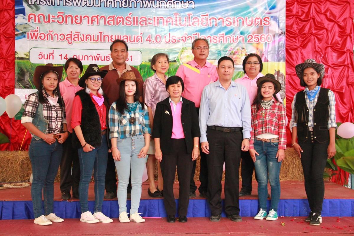 โครงการพัฒนาศักยภาพนักศึกษาคณะวิทยาศาสตร์และเทคโนโลยีการเกษตร  เพื่อก้าวเข้าสู่สังคมไทยแลนด์ 4.0