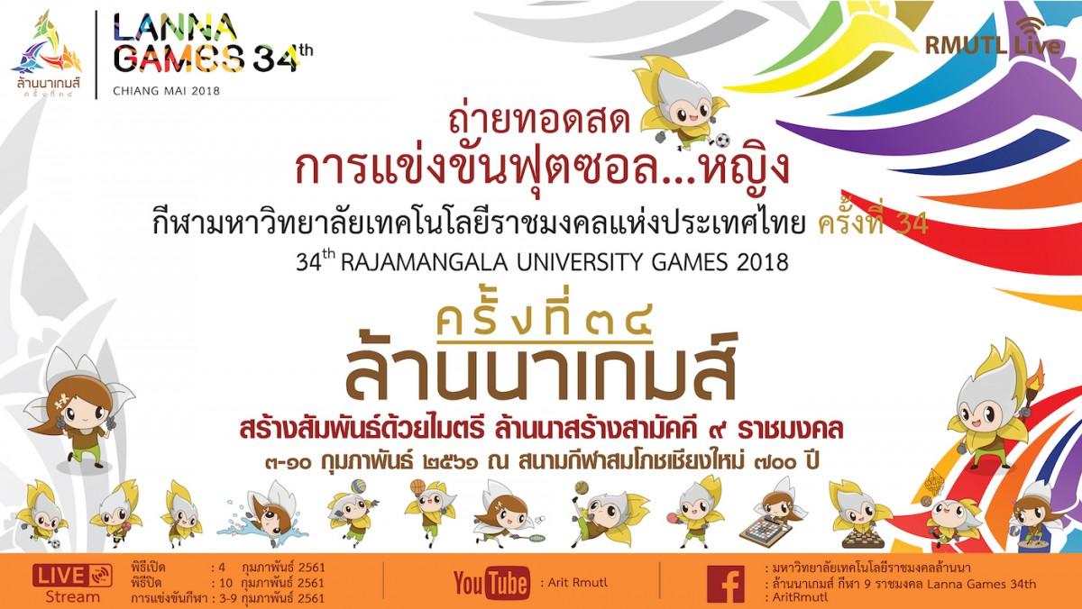 """เทปวิดีโอ : การถ่ายทอดสด การแข่งขันชนิดกีฬาต่างๆ  """"ล้านนาเกมส์ """" กีฬา มทร.แห่งประเทศไทย ครั้งที่ 34"""